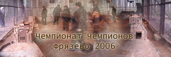 кубок чемпионов 2006